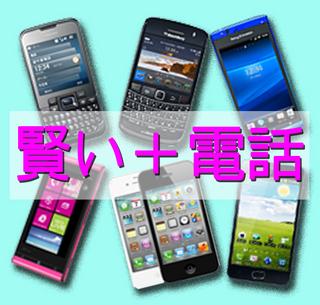 スマートフォンとは.jpg