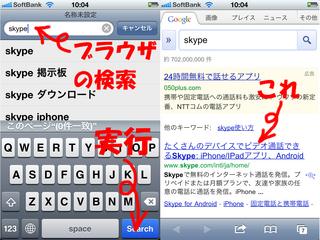 Skypeアカウント作成01_02.jpg