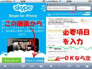 Skypeアカウント作成02_02.jpg
