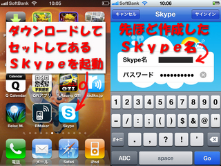 Skypeアカウント作成03_02.jpg