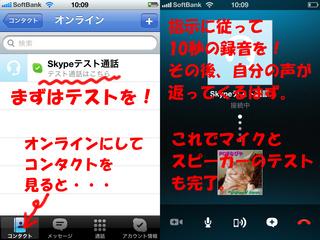Skypeアカウント作成05_02.jpg