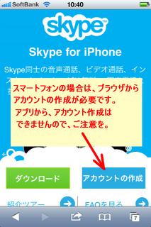 Skype入門01_スマホ.jpg