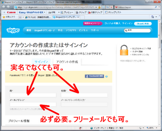 Skype入門02_PC.jpg