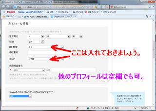 Skype入門03_PC.jpg