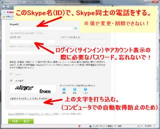 Skype入門04_PC.jpg